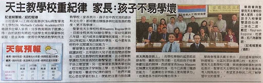Chinese Newspaper Article 1