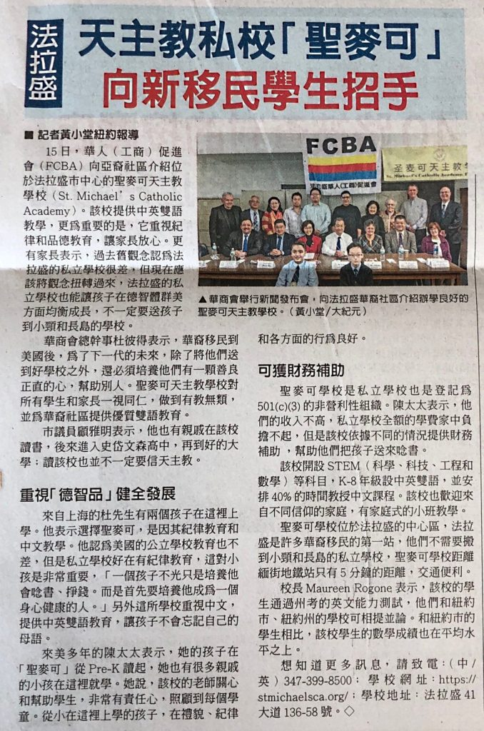 Chinese Newspaper Article 2