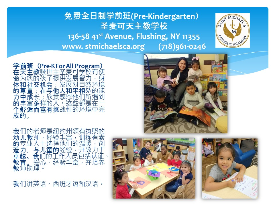 Front of PreK Flyer with information in Chinese