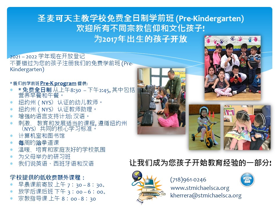 Back of PreK Flyer with information in Chinese